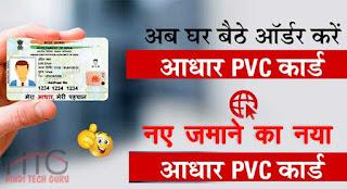 PVC Aadhaar Card Online Apply Kaise Kare