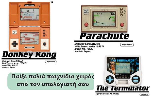 Παίξε retro παιχνίδι χειρός από τον υπολογιστή σου