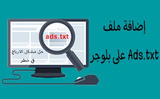 كيفية اضافة ملف Ads.txt على بلوجر