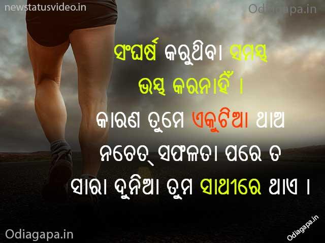 Odia Inspiration Shayari