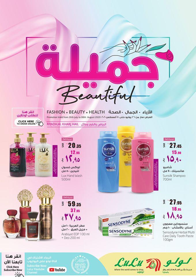 عروض لولو الرياض اليوم 26 يوليو حتى 8 اغسطس 2020 جميلة