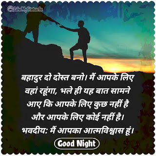 Good night shayari hindi