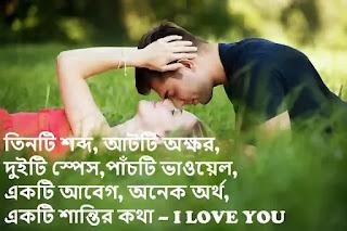 Bengali Shayari - Romantic Bangla Love Sms ভালোবাসার এসএমএস