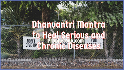 Dhanvantri Mantra to Heal Serious and Chronic Diseases