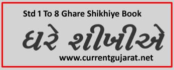 Ghare Shikhiye July 2020