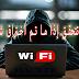 كيف تتحقق إذا ما تم اختراق شبكة Wi-Fi الخاصة بك أو لا ؟