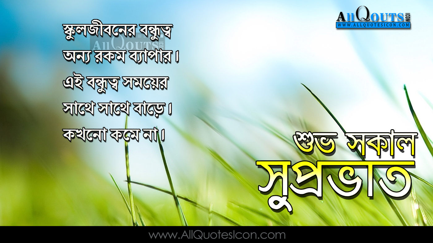 Good Morning Quotes Bengali : Bengali happy good morning quotes hd wallpapers best