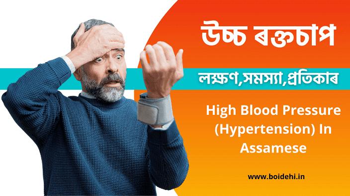 Health tips in assamese language | assamese health bidhan
