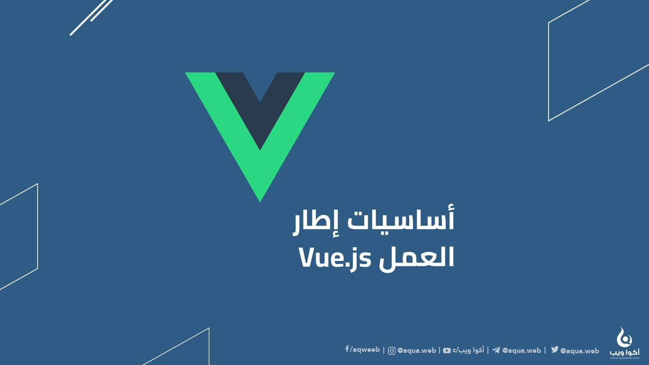 حمل كتاب تعلم إطار Vuejs باللغة العربية وبشكل مجاني