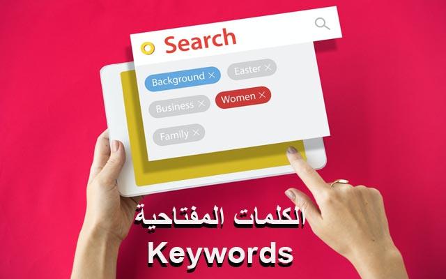 ما هي أنواع الكلمات المفتاحية في محركات البحث  keywords,الكلمات المفتاحية في محركات البحث,جوجل ادورد كلمات مفتاحية,البحث عن الكلمات المفتاحية,الكلمات المفتاحية في البحث,البحث عن كلمات مفتاحية,الكلمات المفتاحية,كلمات المفتاحية,أنواع الكلمات المفتاحية,ما هي الكلمات المفتاحية,موقع لمعرفة الكلمات المفتاحية,افضل موقع للكلمات المفتاحية,جوجل ادورد كلمات مفتاحية,موقع الكلمات المفتاحية,موقع للكلمات المفتاحية,كلمات مفتاحيه keywords