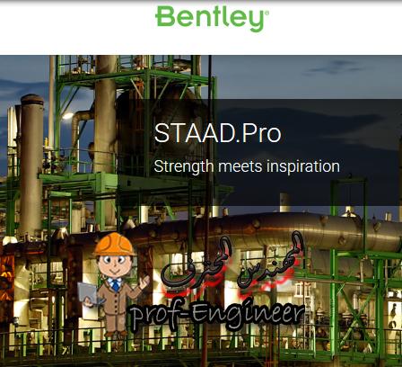 برنامج Bentley.STAAD.Pro.V8i.SS6.v20.07.11.45 باحدث اصدار + كتب تعليميه له