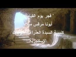 القيامة القس مرقس ميلاد