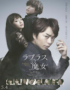 Rapurasu no majo (Laplace's Witch)