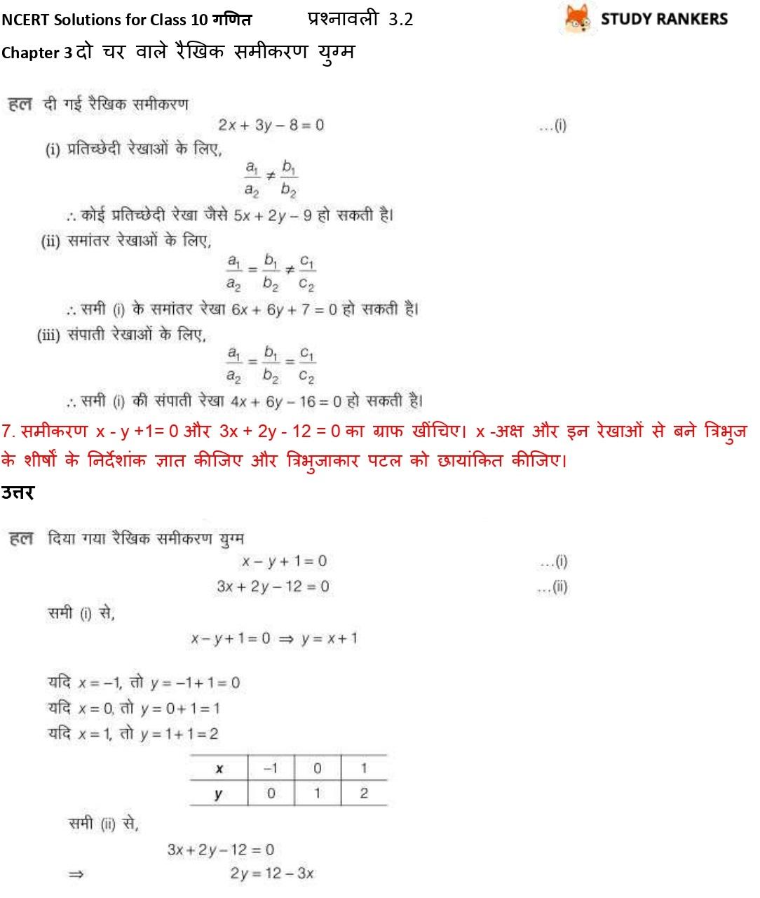 NCERT Solutions for Class 10 Maths Chapter 3 दो चर वाले रैखिक समीकरण युग्म प्रश्नावली 3.2 Part 11