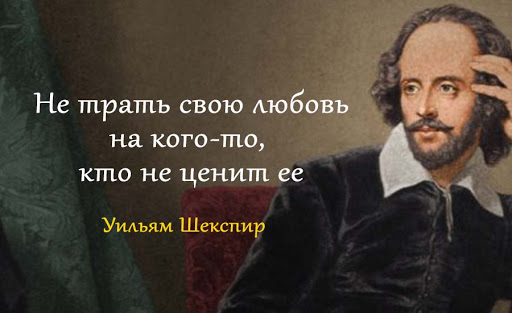 ТОП-25 Цитат Уильяма Шекспира