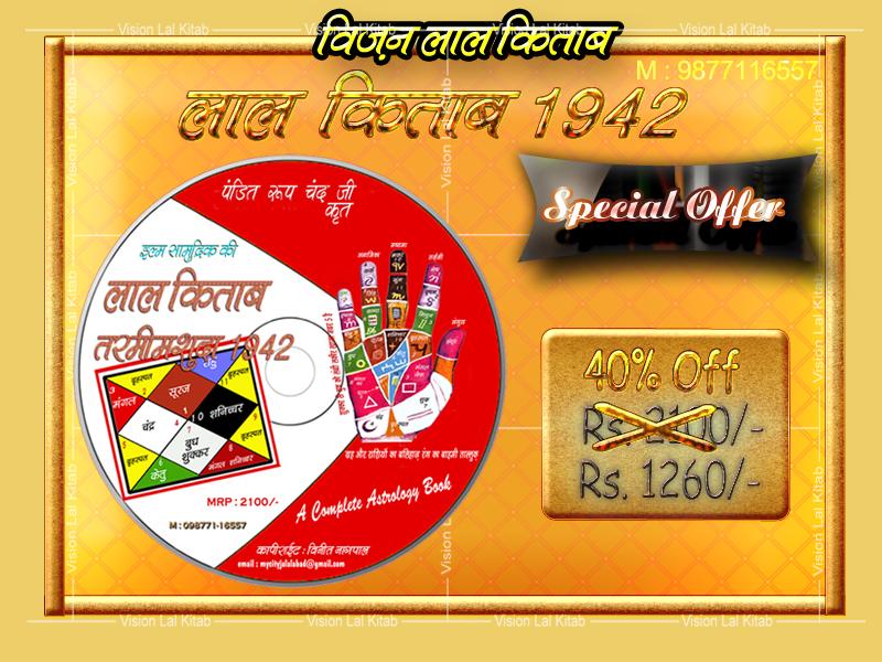 Lal Kitab In Marathi Pdf