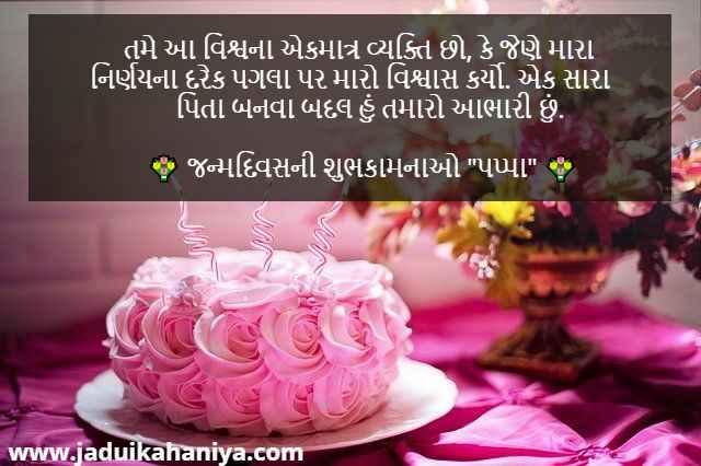 Birthday Wishes for Father in Gujarati