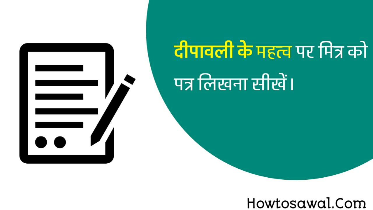 Write a letter to a friend on the importance of Deepawali. howtosawal.com