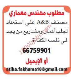 وظائف مهندس معماري في قطر