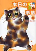 Honjitsu no Neko