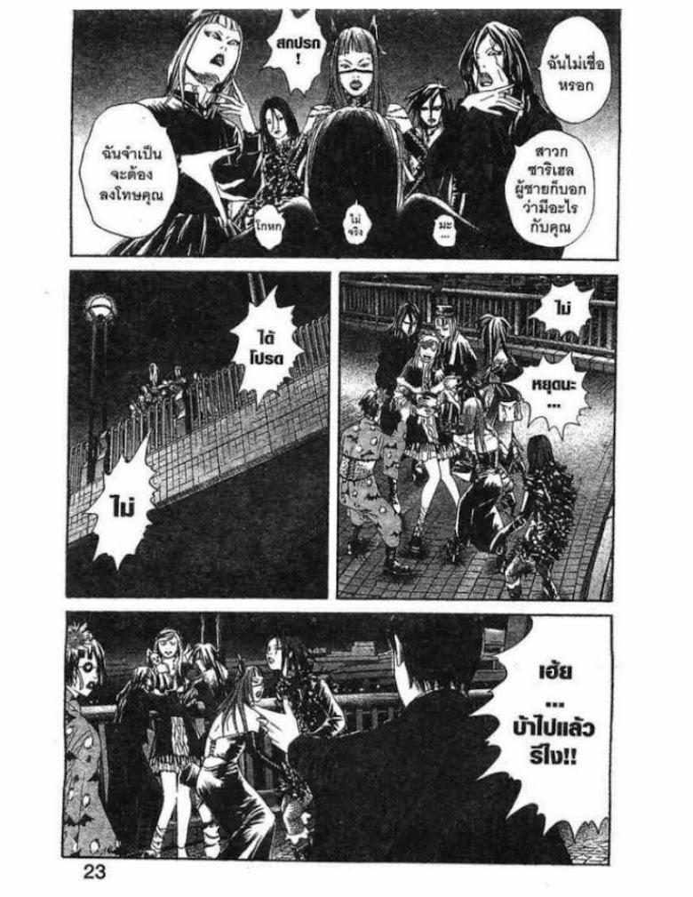 Kanojo wo Mamoru 51 no Houhou - หน้า 20