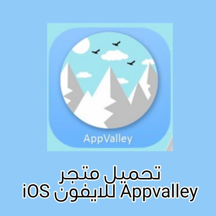 تحميل Appvalley للايفون مجانا متجر الوادي  بدون جلبريك iOS 2021