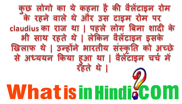 Valentines day story in Hindi