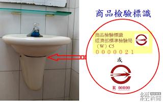 防範洗臉盆爆裂  標檢局呼籲民眾正確安裝支架