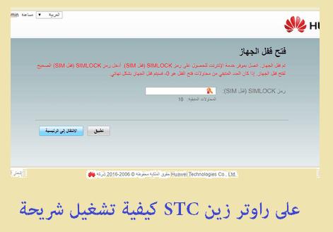 كيفية تشغيل شريحة STC على راوتر زين
