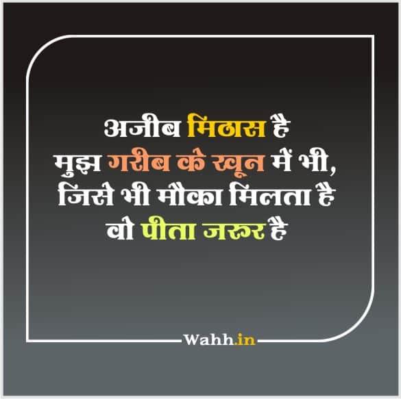 Gareebi Shayari Photos Hindi