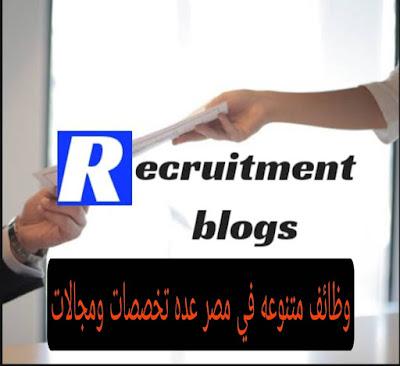 وظائف متنوعه في مصر عده تخصصات ومجالات