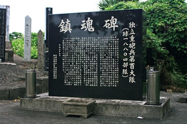 萬華之塔(独立重砲兵第百大隊(球一八八〇四部隊) 鎮魂碑)の写真