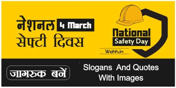 National Safety Day Quotes In Hindi