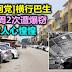 [撬铁闸党]横行巴生,商家3周2次遭爆窃,让商家人心惶惶。