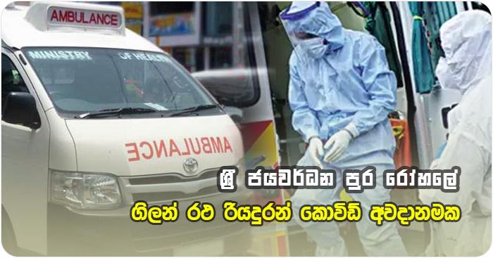ambulance drivers in covid risk