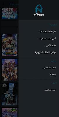 تحميل تطبيق لمشاهدة الانمي مترجم