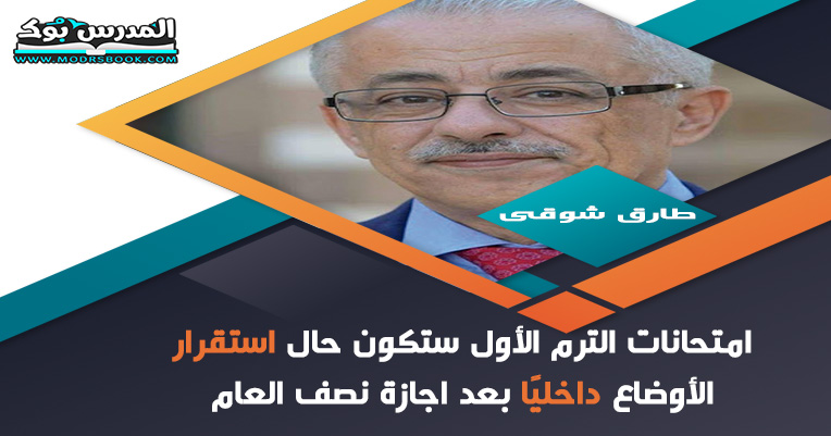 ملخص مؤتمر طارق شوقي وزير التربية والتعليم اليوم