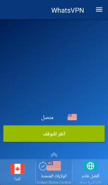 تحميل تطبيق WhatsVPN على اجهزة الاندرويد