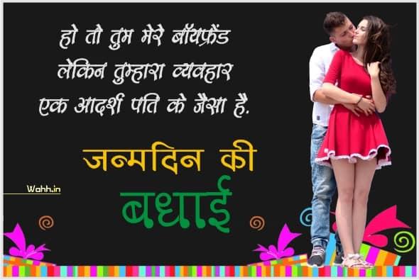 Birthday Shayari for Beautiful Boyfriend in Hindi Images