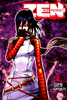 Zen Martial Arts Academy Manga