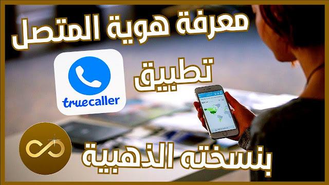 تحميل اخر اصدار من تطبيق Truecaller النسخة الدهبية 2021