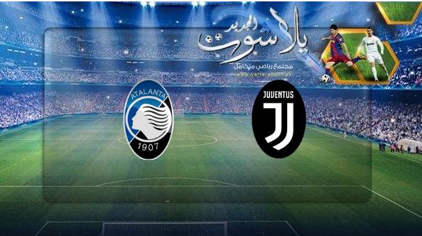 نتيجة مباراة يوفنتوس واتلانتا بتاريخ 19-05-2019 الدوري الايطالي