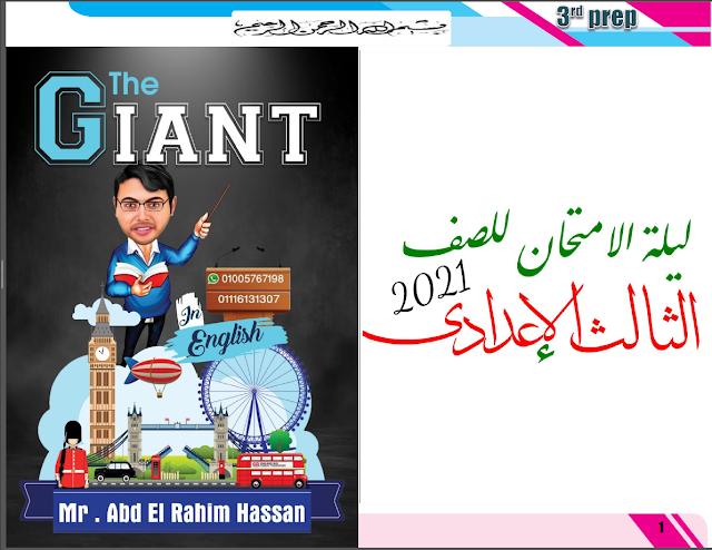 افضل مراجعة نهائية لغة انجليزية للصف الثالث الإعدادى الترم الثانى 2021 مستر عبد الرحيم حسن