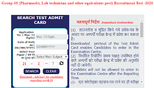 MPPEB Group V Admit card download page
