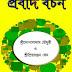 Download Free Probad Probachan Bangla Boi