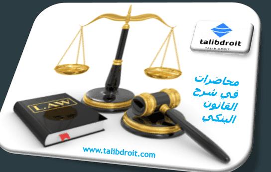 محاضرات في شرح القانون البنكي المغربي محاضرات في شرح القانون البنكي المغربي محاضرات في شرح القانون البنكي المغربي