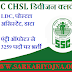 SSC CHSL Division Clerk LDC Data Entry Operator Result With Marks