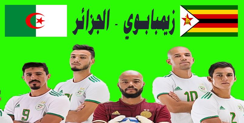 مباراة زيمبابوي الجزائر ZEMBABWE ALGERIE
