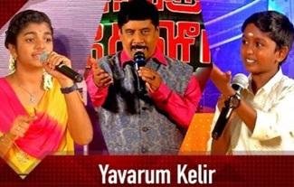 Yaavarum Kelir 16-11-2018 Puthuyugam Tv