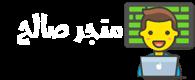 مدونة صالح | قوالب بلوجر